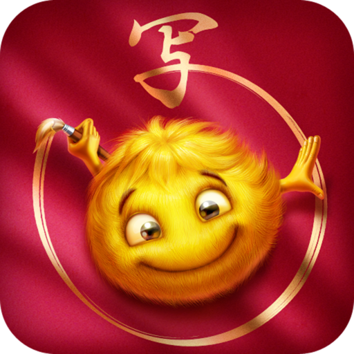 Skritter Chinese app icon